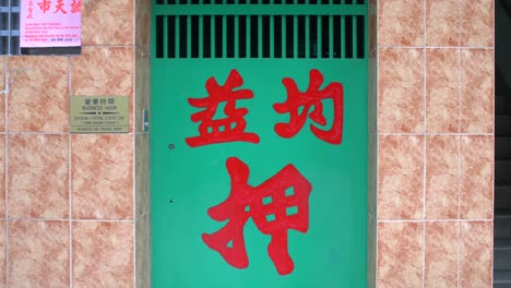 Doorway-With-Large-Chinese-Characters