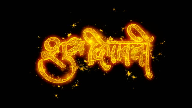 Happy-Diwali-text-with-Golden-Shining-Glitter-Star-Dust-Wave-of-Trail-Sparks-Blinking-Particles-Fireworks-Shubh-Deepavali-Light-and-Fire-Festival-lights-Greeting-Card-9