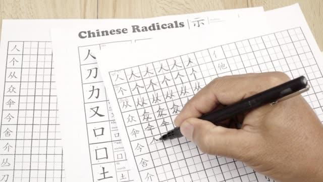 Aprender-a-escribir-caracteres-chinos-en-aula