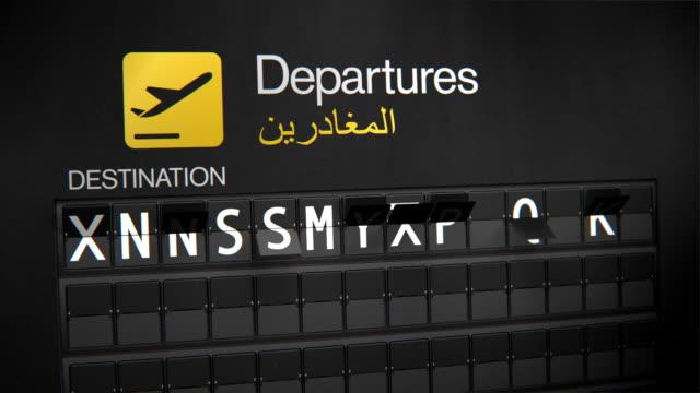 Departures-Flip-Sign:-Middle-East-Cities
