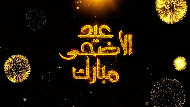 Eid-al-Adha-mubarak-Text-Wish-On-Firework-Display-Explosion-Particles-