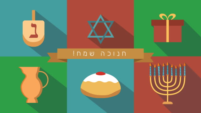 Hanukkah-holiday-flat-design-animation-icon-set-with-traditional-symbols-and-hebrew-text