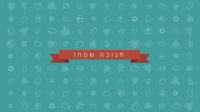 Hanukkah-holiday-flat-design-animation-background-with-traditional-symbols-and-hebrew-text