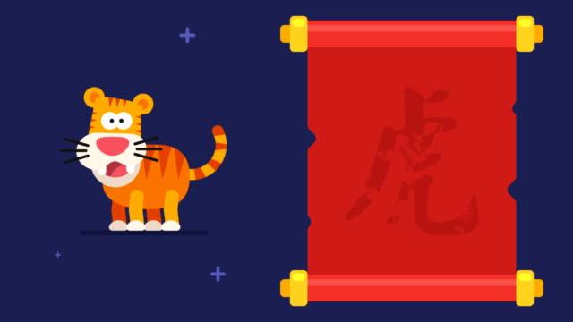Tigre-de-jeroglíficos-desplazarse-graciosos-personajes-animales-Chino-horoscopo
