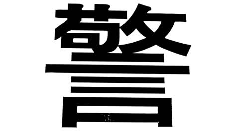 Kanji-00